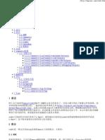 用CEDET浏览和编辑C++代码
