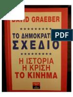 David Graeber - Το Δημοκρατικό Σχέδιο - Σελίδες Σχετικά Με Τη Λήψη Αποφάσεων