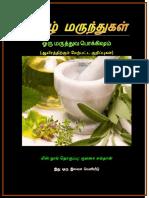 Tamil Medicine.pdf
