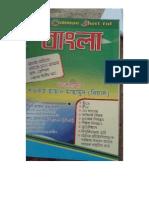 Best Common Shortcut (Bangla)
