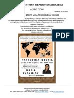 ΔΤ_ΒΙΒΛΙΟΘΗΚΗ ΛΙΒΑΔΕΙΑΣ_Παγκόσμια Ιστορία Μέσα Από Ήχους Και Εικόνες (14!10!16)