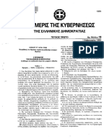 N.2286_95 ΠΡΟΜΗΘΕΙΕΣ ΣΤΟ ΔΗΜΟΣΙΟ ΤΟΜΕΑ.pdf