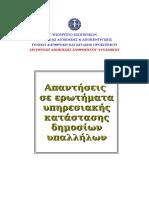 αστασησ δημοσιων υπαλληλων.doc