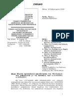 εγκυκλιοσ ν3174 ν3200 2003.doc