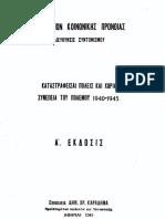 katpol.pdf