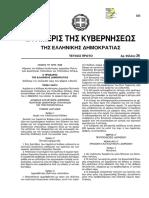 ΦΕΚ 26_9-2-07.pdf