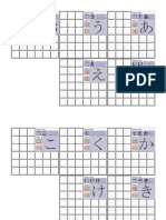 hiragana_trace_sheet.pdf