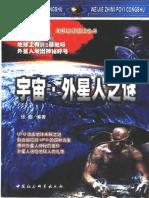 [宇宙.外星人之謎].張超.掃描版.pdf