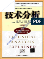 [股票]技術分析 馬丁·J.普林格(第4版)(美)