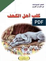 12- كلب أهل الكهف