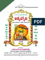 Aatmajyothi Jan 2015 for Web
