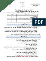 Appel Candidature Contrat Pédagogique 16 17