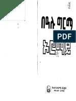 Oromay Novel.pdf