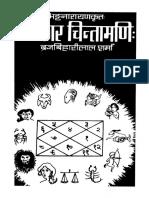 Chamatkar-chintamani-of-Bhatta-narayana.pdf