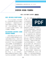 高雄醫師會誌91期-卷頭言~蘇榮茂-建立新里程碑--新氣象--和諧團結