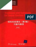 线性系统理论习题解答-郑大钟第二版.pdf