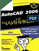 AutoCAD 2006 äëÿ ÷àéíèêîâ
