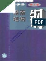 钢铁材料手册第1卷-碳素结构钢