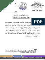 ATT_2.pdf