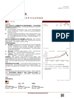 出行新秩序——中国专车行业分析报告