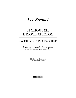 0a976cdc3f7 STROBEL LEE Η ΥΠΟΘΕΣΗ ΙΗΣΟΥ ΧΡΙΣΤΟΥ.pdf