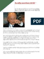 Shangrila Dialogue News