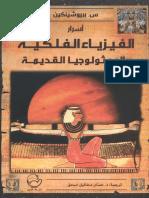 أسرار الفيزياء الفلكية.pdf