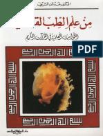 من علم الطب القراني الثوابت العلمية في القران الكريم.pdf
