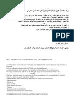 quimioprofilaxisTBARABE