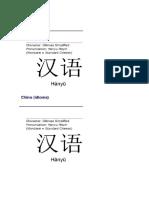 Caracteres Chinos 4