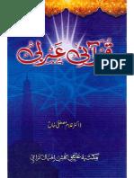 Qurani Arabi by Dr Ghulam Mustafa Khan