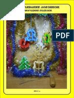 Новогодние поделки.pdf