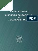 Գրիգոր Վանցյան, Ուսումնասիրություններ և հրապարակումներ | Grigor Vantsyan, Research and publications