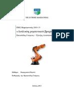 Ανάλυση ρομποτικού βραχίονα