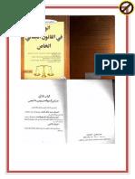 الوجيز في القانون الجنائي الخاص - الدكتور احسن بوسقيعة