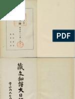蔵文和訳大日経