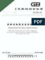 Gb 11806-2004 放射性物质安全运输规程