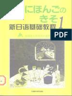 [mayu] Shin_I_Bunpou.pdf