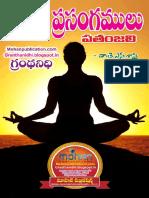 Yoga Prasangamulu