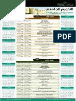 The New Academic Calendar_001