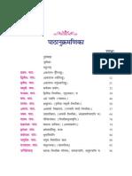 NCERT-SanskritTextBook