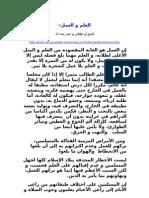 العلم و العمل للشيخ أبو اليقظان إبراهيم