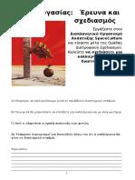 02 - Φύλλο Εργασίας - Έρευνα Και Σχεδιασμός