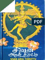 sivanarulthirattu.pdf