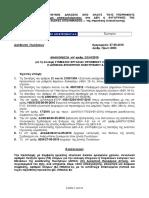 ΣΟΧ 4-Δ ΝΣΗ ΠΩΛΗΣΕΩΝ-ΚΠΑ 10-10-2016.pdf