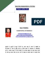 Brahmastra-Mahavidya-Stotra.pdf