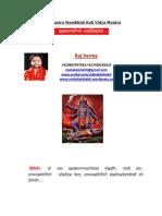 Brahmastra-Stambhini-Kali-Vidya-Mantra.pdf