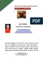 Kamkala-Kali-Beej-and-Trailokya-Akarshan-Mantra.pdf