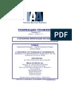 στρατηγικη περικυκλωση της ρωσιας.pdf