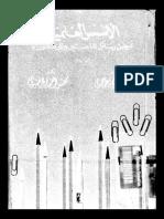 الاسس العلمية لكتابة رسائل الماجستير و الدكتوراه